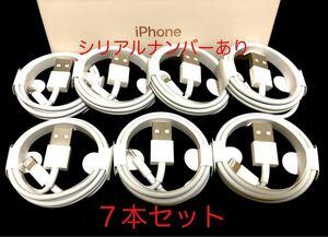 iPhone充電器ケーブル7本セット