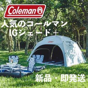 【新品・未開封】コールマン coleman スクリーンIGシェード+ テント