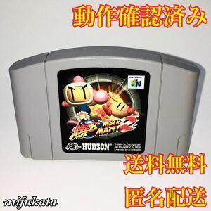 爆ボンバーマン2 64 動作確認済み 送料無料 匿名配送 ボンバーマン ニンテンドー64 任天堂 Nintendo