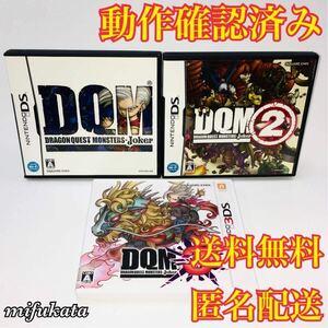 ドラゴンクエストモンスターズジョーカー 1、2、3 セット DS 3DS 動作確認済み 送料無料 匿名配送 DRAGON QUEST MONSTERS-JOKER DQM