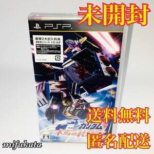 機動戦士ガンダム 木馬の軌跡 PSP 未開封 送料無料 匿名配送 GUNDAM PlayStation Portable プレイステーション・ポータブル