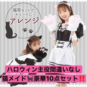 メイド メイド服 猫 ハロウィン コスプレ 衣装 仮装 フルセット