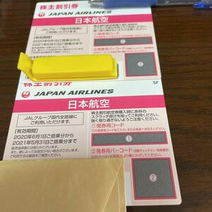 JAL 株主優待 2枚セット送料無料
