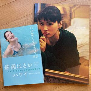 綾瀬はるか 写真集 ハルカノイセカイ 02 ハワイ/MOMENTO【初版】