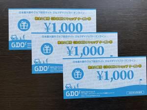 ゴルフダイジェストオンライン ゴルフショップクーポン券3000円分 GDO 株主優待 送料無料!