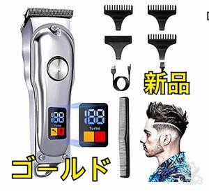 電動バリカン (ゴールド) 防水 ヒゲトリマー USB充電式 ディスプレイ 電動バリカン