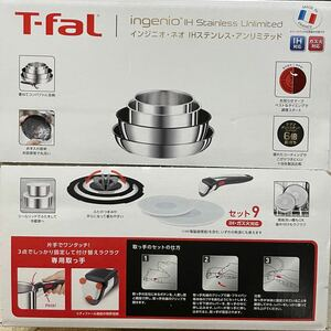 新品 新製品 おまけ付き T-fal ティファール L97090 インジニオネオ IH ステンレスアンリミテッド セット9