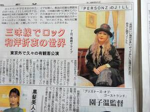 PERSONZ・JILL★上毛新聞10.27★本田望結/高橋ひかる