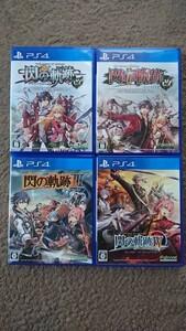 PS4 英雄伝説 閃の奇跡 4作品