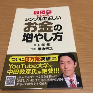 マンガでわかるシンプルで正しいお金の増やし方/山崎元/飛永宏之