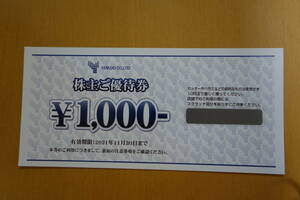 山喜 株主ご優待券1000円券1枚