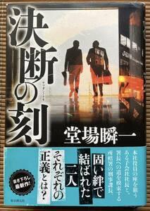 単行本 ★ 決断の刻 ★ 堂場瞬一 東京創元社 2019年 初版発行