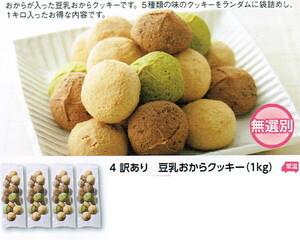 ■お得な訳あり豆乳おからクッキー/無選別/5種類・1kg入り/送料無料