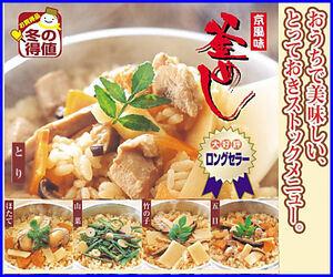 ■簡単!京風味の釜めしお試し5種セット(五目 とり 竹の子 山菜 ほたて)/国産米と具入りスープがセット