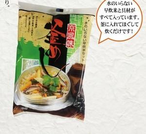 ■簡単!京風味のほたて釜めし5食パック/国産米と具入りスープがセット/