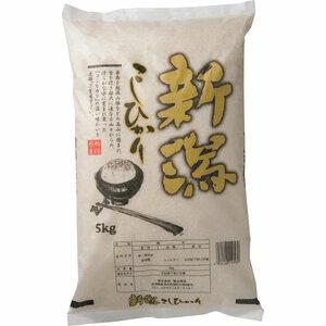 ■新潟県産コシヒカリ/5kg入り/白米/ギフト可