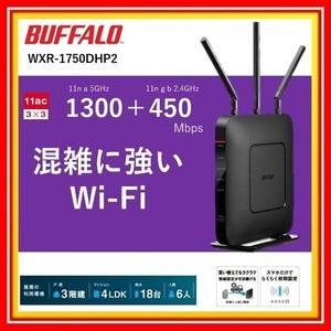 2600円~10個まで【訳あり】BUFFALO 無線LAN ルーター WXR-1750DHP2 バッファロー 11ac 親機 Wi-Fiルーター 高速 Wifi 一戸建て マンション