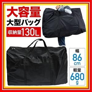 1円~ 大容量 130L 大型 バッグ 88×24.5×57cm 折りたたみ コンパクト 軽量 撥水 スポーツ 部活 アウトドア ボストンバッグ トートバッグ