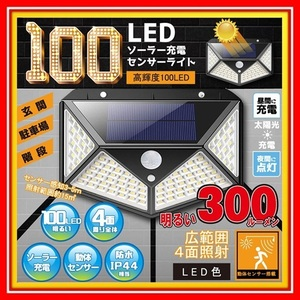 100LED ソーラー充電 センサーライト LED色 白 4面照射 300ルーメン 太陽光 ソーラー 充電 防水 IP44相当 人感 動体センサー 屋外 照明