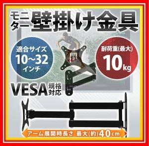 テレビ モニター 壁掛け 金具 アーム 10~32インチ用 VESA規格対応 角度調節 液晶テレビ ディスプレイ 壁 取付