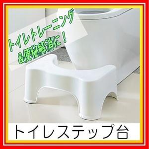 1円~ 踏み台 トイレ 足踏み台 トイレトレーニング トイレステップ トイレ用踏み台 ステップ トイレ用ステップ プラスチック 子ども