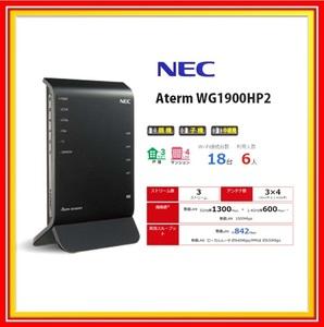 1800円~10個まで【訳あり】NEC 無線LAN Wi-Fi ルーター Aterm WG1900HP2 親機 子機 中継 一戸建て マンション WiFi 1300+600Mbps 11ac