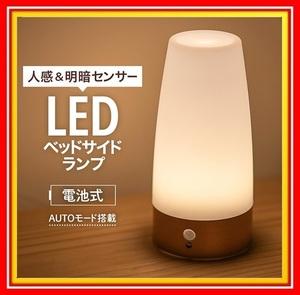人感センサー LEDライト 電池式 ベッドサイド 寝室 間接照明 センサーライト スタンドライト 明暗センサー 置き型 照明 卓上 デスクライト