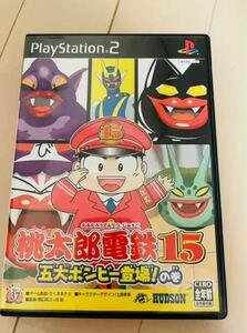 桃太郎電鉄15 五大ボンビー登場!の巻 PS2