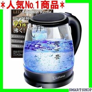 人気№1商品 電気ケトル ガラス LEDライト付き 電気 ケトル ポ 小型 ゃれ 紅茶 お茶 空焚き防止 PSE認証済み 66