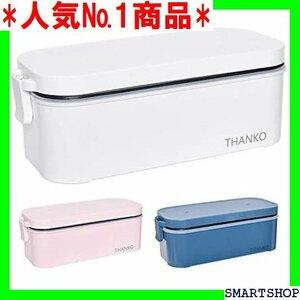 人気№1商品 THANKO 炊飯器 小型 一人用 おひとりさま用超高速弁当箱炊飯器 白色/さくら色/藍色 白色 72