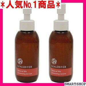 国内在庫発送 リアラスター ナチュラルビオクレンジングセラム 2本セ 皮脂 エクOK W洗顔不要 ウォータープルーフ対応 18