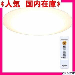 人気 国内在庫 アイリスオーヤマ LEDシーリングライト 調光&調色タ 省エネ やすみタイマー 取付簡単 CL12DL-5.0 5