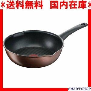 送料無料 国内在庫 ティファール 炒め鍋 22㎝ 深型 フライパン IH対 ィング G25175 取っ手つき T-fa 128