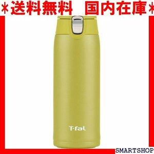送料無料 国内在庫 ティファール ライト & ゴーマグ ライム 軽量 マグボトル 水筒 400ml N21503 179