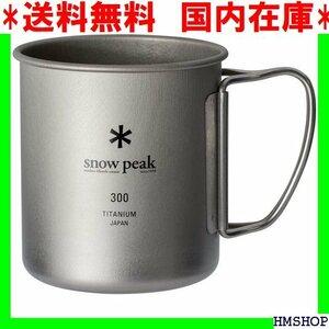 送料無料 国内在庫 スノーピーク snow peak チタンシングルマグ 3