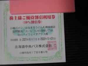 株主優待券 北海道中央バス 10%割引券 1-10枚(小樽バイン はなまるうどん 定期観光バス いこいの湯宿いろは 砂川ハイウェイオアシス館)