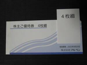 株主優待券 アルペン 2000円分