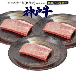 神戸牛 モモステーキ ヒウチ(トモサンカク)300g(100g3枚セット)■A5ランクステーキ肉 赤身肉 証明書付き 贈答/ギフト/熨斗対応■冷凍配送
