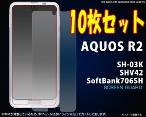 10枚組■ AQUOS R2 SH-03K / SHV42 / SoftBank 706SH 共通 液晶画面保護フィルム シール (透明クリア)■アクオスアールツー