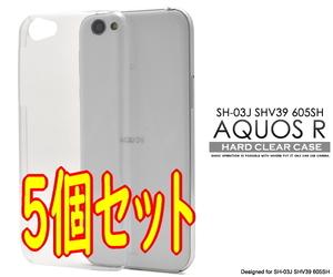 5個セット【 AQUOS R 】 docomo SH-03J/au SHV39/SoftBank 605SH 共通 ハードケース クリア バックカバー ■シンプル 無地 透明 背面保護