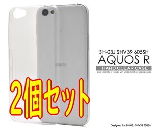 2個セット【 AQUOS R 】 docomo SH-03J/au SHV39/SoftBank 605SH 共通 ハードケース クリア バックカバー ■シンプル 無地 透明 背面保護