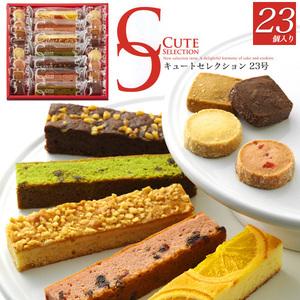 23個入 焼き菓子詰め合わせ■スティックケーキ&プチクッキー 洋菓子 キュートセレクション オレンジ 抹茶■個包装 お土産 ギフトボックス