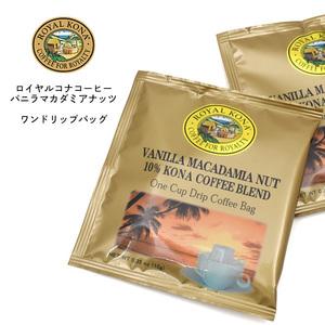 ワンドリップバッグ■ROYAL KONA COFFEE(ロイヤルコナコーヒー) バニラマカダミアナッツ■1袋 1杯用 フレーバーコーヒー 手軽にハワイ気分