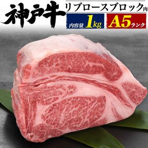 牛肉塊 1kg■ A5ランク 神戸牛肉 リブロース ブロック (1000g)■証明書付■最高級 黒毛和牛 厚切り 業務用 メガ盛り パーティー■冷凍配送
