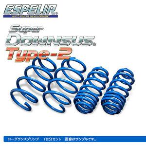ESPELIR エスペリア スーパーダウンサス タイプ2 1台分 インプレッサスポーツ GP6 FB20 H26/11~H28/10 2.0i-S / 2.0i 2WD