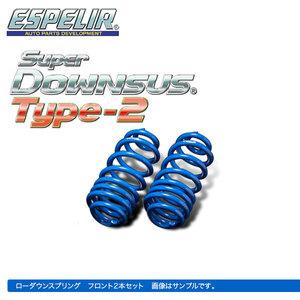 ESPELIR エスペリア スーパーダウンサス タイプ2 フロント インプレッサスポーツ GP6 FB20 H26/11~H28/10 2.0i-S / 2.0i 2WD