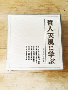 杉山彦一 「哲人天風に学ぶ」カセット12巻●中村天風●カセット変換プレイヤー付●送料無料