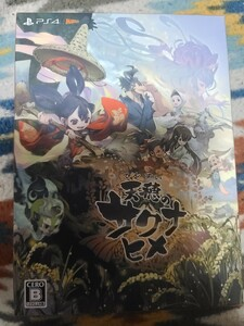 ps4 天穂のサクナヒメ 彩色画集付 限定版