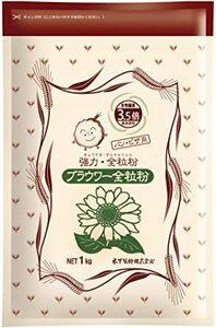 木下製粉 ブラウワー全粒粉 ( 1kg × 3袋 ) パン用 小麦粉 強力粉 小麦全粒粉