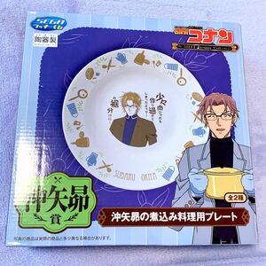 SEGAラッキーくじ 名探偵コナン 沖矢昴賞 お皿 2